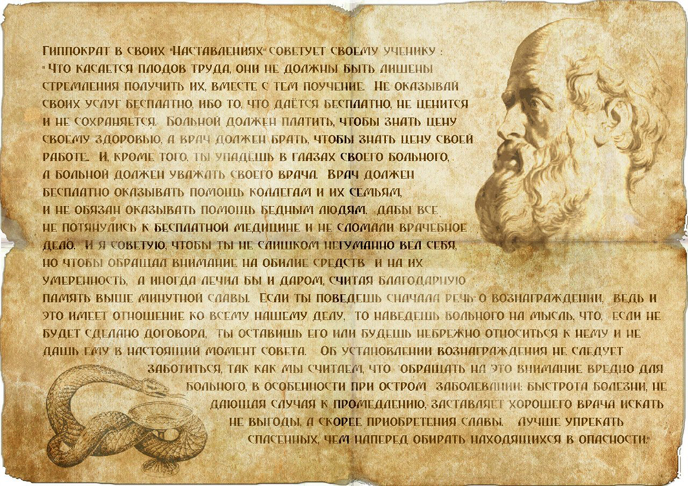 an analysis of the hippocratic oath by hippocrates Hippocrates (460-375 bc), an ancient greek physician considered the father of medicine, constructed the groundwork for the principles of ethics in medicine over 2,500 years ago in his establishment of the hippocratic oath.